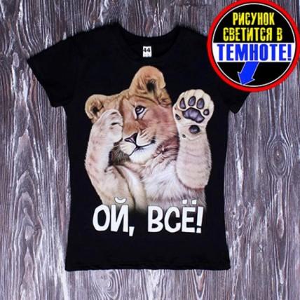 """Светящаяся футболка для подростков """"Львенок"""""""
